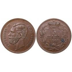 5 para, 1868. T2 Mihailo Obrenović