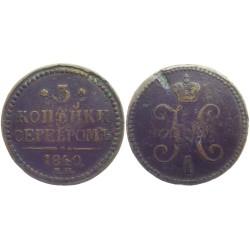 3 kopecks, 1840. Nikolai I