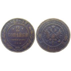 2 kopecks, 1898. Nicholas II