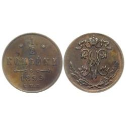 1/2 kopecks, 1899. Nicholas II