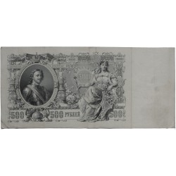 500 rubles, 1912.